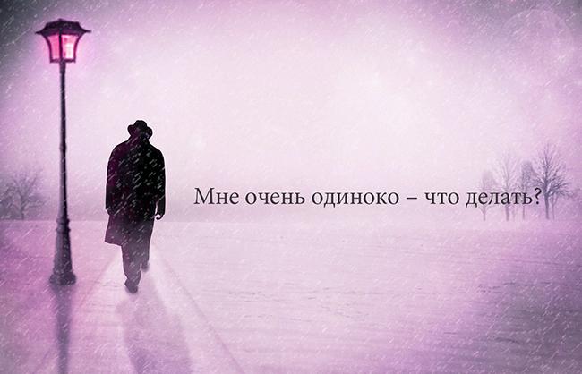 Мне очень одиноко – что делать?