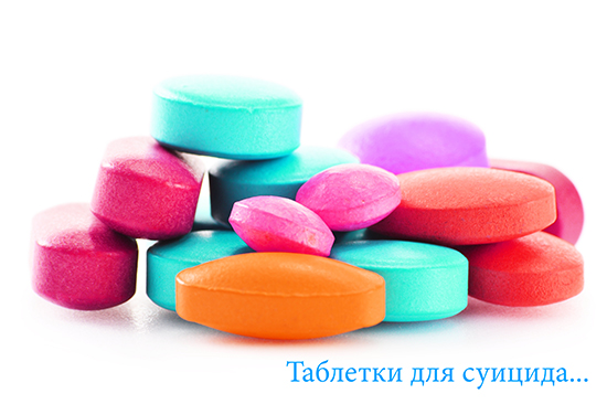 Таблетки для суицида